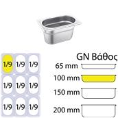C29100 Δοχειο ανοξείδωτο #201 - GN1/9 (17.6x10.8cm) - 100mm