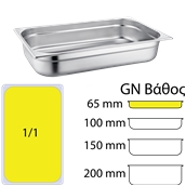 C21065 Δοχειο ανοξείδωτο #201 - GN1/1 (53x32.5cm) - 65mm