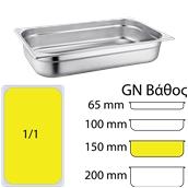 C21150 Δοχειο ανοξείδωτο #201 - GN1/1 (53x32.5cm) - 150mm