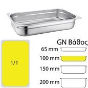 C21100 Δοχειο ανοξείδωτο #201 - GN1/1 (53x32.5cm) - 100mm