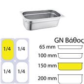 C24150 Δοχειο ανοξείδωτο #201 - GN1/4 (26.5x16.2cm) - 150mm