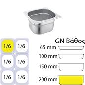 C26200 Δοχειο ανοξείδωτο #201 - GN1/6 (17.6x16.2cm) - 200mm