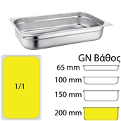 C21200 Δοχειο ανοξείδωτο #201 - GN1/1 (53x32.5cm) - 200mm