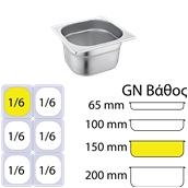 C26150 Δοχειο ανοξείδωτο #201 - GN1/6 (17.6x16.2cm) - 150mm