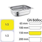 C22150 Δοχειο ανοξείδωτο #201 - GN1/2 (32.5x26.5cm) - 150mm