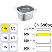 C26100 Δοχειο ανοξείδωτο #201 - GN1/6 (17.6x16.2cm) - 100mm