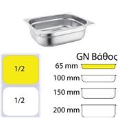 C22065 Δοχειο ανοξείδωτο #201 - GN1/2 (32.5x26.5cm) - 65mm