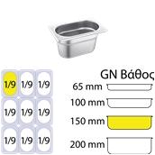 C29150 Δοχειο ανοξείδωτο #201 - GN1/9 (17.6x10.8cm) - 150mm
