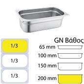 C23200 Δοχειο ανοξείδωτο #201 - GN1/3 (32.5x17.6)  - 200mm