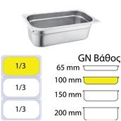C23100 Δοχειο ανοξείδωτο #201 - GN1/3 (32.5x17.6)  - 100mm