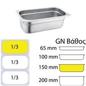 C23150 Δοχειο ανοξείδωτο #201 - GN1/3 (32.5x17.6)  - 150mm