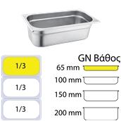 C23065 Δοχειο ανοξείδωτο #201 - GN1/3 (32.5x17.6) - 65mm