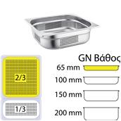 C223065P Δοχειο με Διάτρητο Πάτο ανοξείδωτο #201 - GN2/3 (35.4x32.5) - 65mm