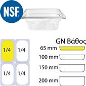 JW-P142 Λεκάνη Polycarbonate GN1/4 (26.5x16.2cm) - 65mm