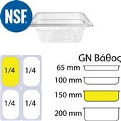 JW-P146 Λεκάνη Polycarbonate GN1/4 (26.5x16.2cm) - 150mm