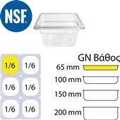 JW-P162 Λεκάνη Polycarbonate GN1/6 (17.6x16.2cm) - 65mm