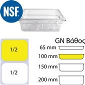 JW-P124 Λεκάνη Polycarbonate GN1/2 (32.5x26.5cm) - 100mm