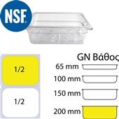 JW-P128 Λεκάνη Polycarbonate GN1/2 (32.5x26.5cm) - 200mm
