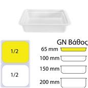 PB/625/12 Δοχείο Γαστρονομίας πορσελάνης GN1/2 - 26.2x32.5x6.5cm