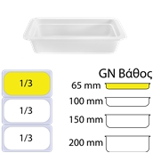 PB/625/13 Δοχείο Γαστρονομίας πορσελάνης GN1/3 - 17.5x32.5x6.5cm