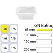 PB/625/16 Δοχείο Γαστρονομίας πορσελάνης GN1/6 - 16.2x17.6x6.5cm