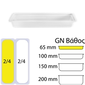 PB/625/24 Δοχείο Γαστρονομίας πορσελάνης GN2/4 - 16x53x6.5cm