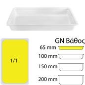 PB/625/11 Δοχείο Γαστρονομίας πορσελάνης GN1/1 - 32.5x53x6.5cm