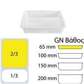 PB/625/23 Δοχείο Γαστρονομίας πορσελάνης GN2/3 - 32.5x35.4x6.5cm