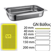 FGN-P-1/1-2 Δοχείο γαστρονομίας ανοξείδωτο 18/10 με διάτρητο πάτο, GN1/1 (53x32.5cm)-2cm, FUECO
