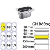 FGN-1/9-10 Δοχείο γαστρονομίας ανοξείδωτο 18/10, GN1/9 (17.6x10.8cm)-10cm, FUECO