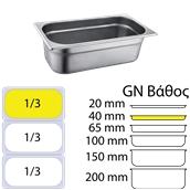 FGN-1/3-4 Δοχείο γαστρονομίας ανοξείδωτο 18/10, GN1/3 (32.5x17.6)-4cm, FUECO