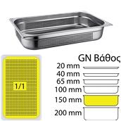 FGN-P-1/1-15 Δοχείο γαστρονομίας ανοξείδωτο 18/10 με διάτρητο πάτο, GN1/1 (53x32.5cm)-15cm, FUECO