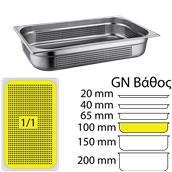 FGN-P-1/1-10 Δοχείο γαστρονομίας ανοξείδωτο 18/10 με διάτρητο πάτο, GN1/1 (53x32.5cm)-10cm, FUECO