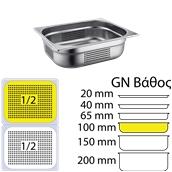 FGN-P-1/2-10 Δοχείο γαστρονομίας ανοξείδωτο 18/10 με διάτρητο πάτο, GN1/2 (32.5x26.5cm)-10cm, FUECO