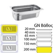 FGN-P-1/3-20 Δοχείο γαστρονομίας ανοξείδωτο 18/10 με διάτρητο πάτο, GN1/3 (32.5x17.6)-20cm, FUECO