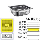 FGN-P-2/3-10 Δοχείο γαστρονομίας ανοξείδωτο 18/10 με διάτρητο πάτο, GN2/3 (35.4x32.5)-10cm, FUECO