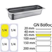 FGN-2/4-6,5 Δοχείο γαστρονομίας ανοξείδωτο 18/10, GN2/4 (53x16cm)-6,5cm, FUECO