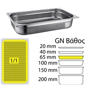 FGN-P-1/1-6,5 Δοχείο γαστρονομίας ανοξείδωτο 18/10 με διάτρητο πάτο, GN1/1 (53x32.5cm)-6,5cm, FUECO