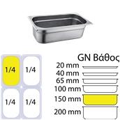 FGN-1/4-15 Δοχείο γαστρονομίας ανοξείδωτο 18/10, GN1/4 (26.5x16.2cm)-15cm, FUECO