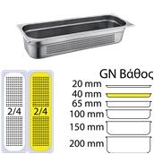 FGN-P-2/4-4 Δοχείο γαστρονομίας ανοξείδωτο 18/10 με διάτρητο πάτο, GN2/4 (53x16cm)-4cm, FUECO