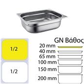 FGN-1/2-2 Δοχείο γαστρονομίας ανοξείδωτο 18/10, GN1/2 (32.5x26.5cm)-2cm, FUECO