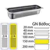 FGN-P-2/4-15 Δοχείο γαστρονομίας ανοξείδωτο 18/10 με διάτρητο πάτο, GN2/4 (53x16cm)-15cm, FUECO