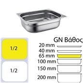 FGN-1/2-6,5 Δοχείο γαστρονομίας ανοξείδωτο 18/10, GN1/2 (32.5x26.5cm)-6,5cm, FUECO