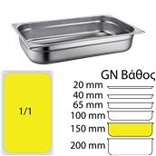 FGN-1/1-15 Δοχείο γαστρονομίας ανοξείδωτο 18/10, GN1/1 (53x32.5cm)-15cm, FUECO