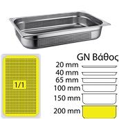 FGN-P-1/1-20 Δοχείο γαστρονομίας ανοξείδωτο 18/10 με διάτρητο πάτο, GN1/1 (53x32.5cm)-20cm, FUECO
