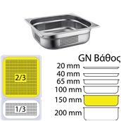 FGN-P-2/3-15 Δοχείο γαστρονομίας ανοξείδωτο 18/10 με διάτρητο πάτο, GN2/3 (35.4x32.5)-15cm, FUECO