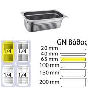 FGN-P-1/4-6,5 Δοχείο γαστρονομίας ανοξείδωτο 18/10 με διάτρητο πάτο, GN1/4 (26.5x16.2cm)-6,5cm, FUECO