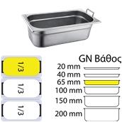 FGN-H-1/3-6,5 Δοχείο γαστρονομίας ανοξείδωτο 18/10 με χερούλια, GN1/3 (32.5x17.6)-6,5cm, FUECO