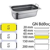 FGN-H-1/3-10 Δοχείο γαστρονομίας ανοξείδωτο 18/10 με χερούλια, GN1/3 (32.5x17.6)-10cm, FUECO