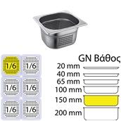 FGN-P-1/6-15 Δοχείο γαστρονομίας ανοξείδωτο 18/10 με διάτρητο πάτο, GN1/6 (17.6x16.2cm)-15cm, FUECO